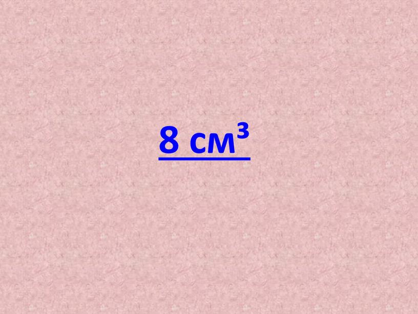 8 см³