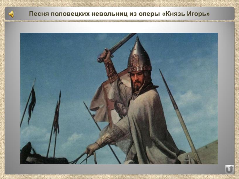 Песня половецких невольниц из оперы «Князь