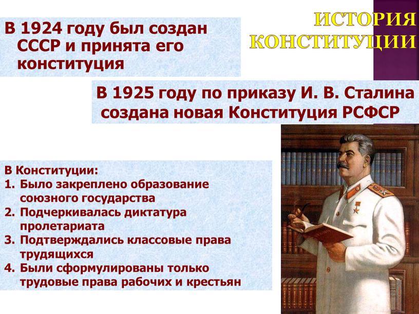 История Конституции В 1924 году был создан