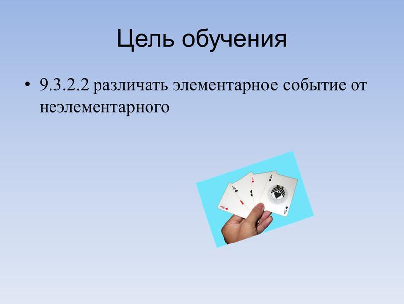 Цель обучения 9.3.2.2 различать элементарное событие от неэлементарного