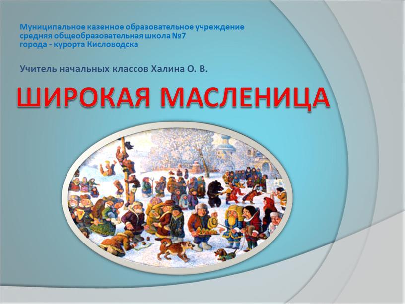 Широкая масленица Муниципальное казенное образовательное учреждение средняя общеобразовательная школа №7 города - курорта