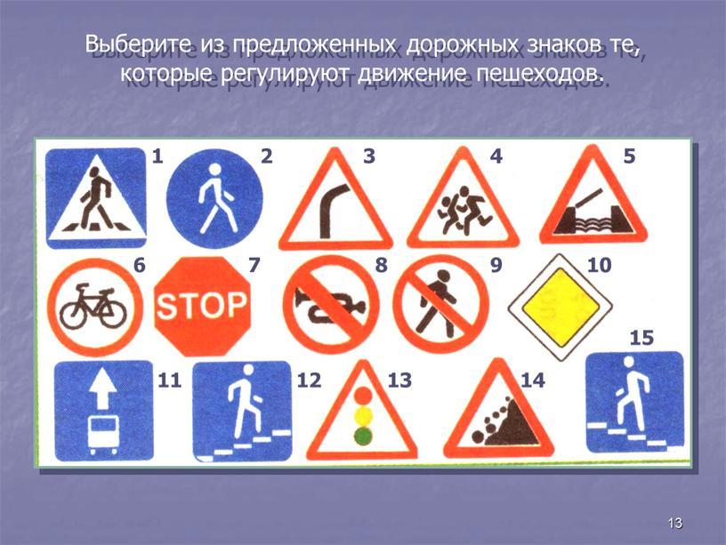 Выберите из предложенных дорожных знаков те, которые регулируют движение пешеходов