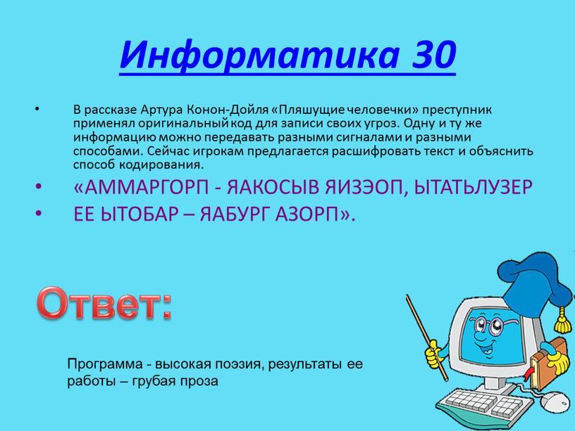Информатика 30 В рассказе Артура