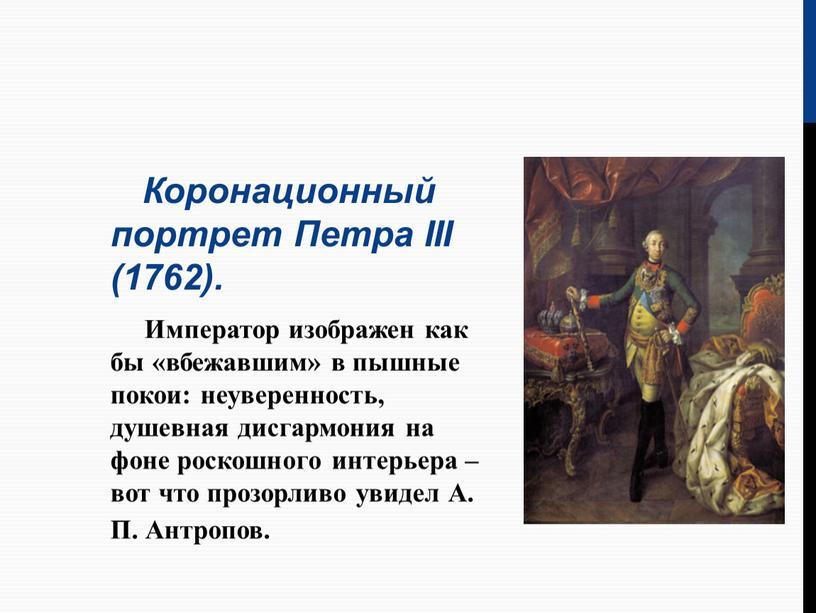 Коронационный портрет Петра III (1762)