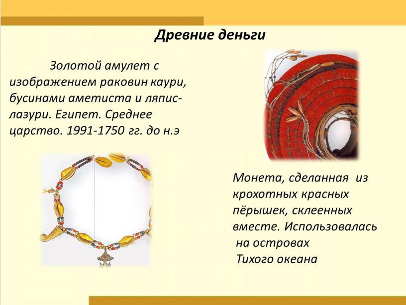 Золотой амулет с изображением раковин каури, бусинами аметиста и ляпис-лазури