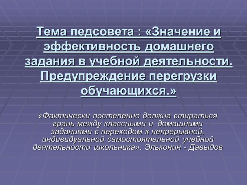 Тема педсовета : «Значение и эффективность домашнего задания в учебной деятельности