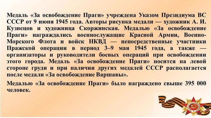 Медаль «За освобождение Праги» учреждена