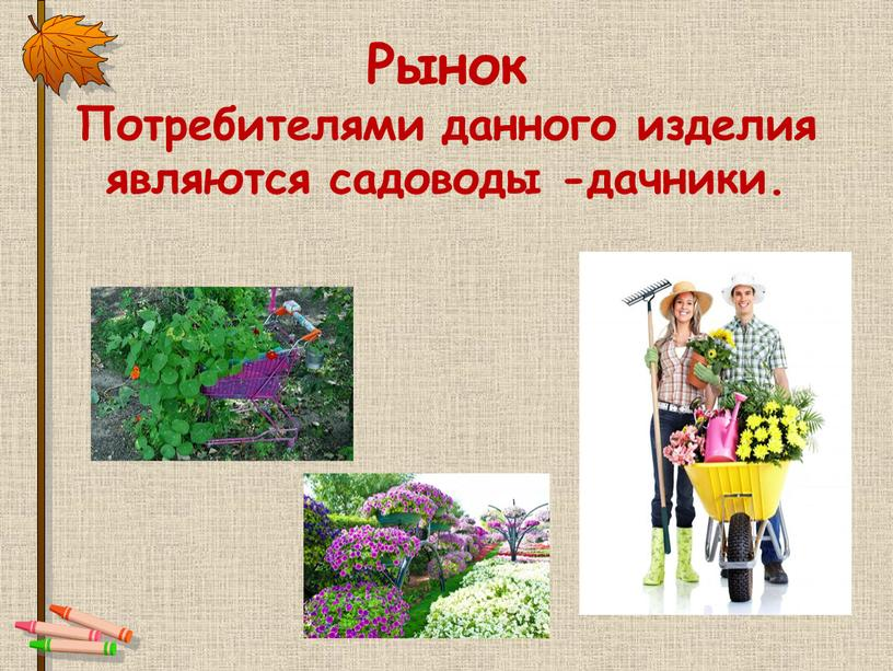 Рынок Потребителями данного изделия являются садоводы -дачники