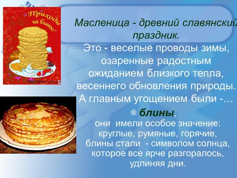 Масленица - древний славянский праздник