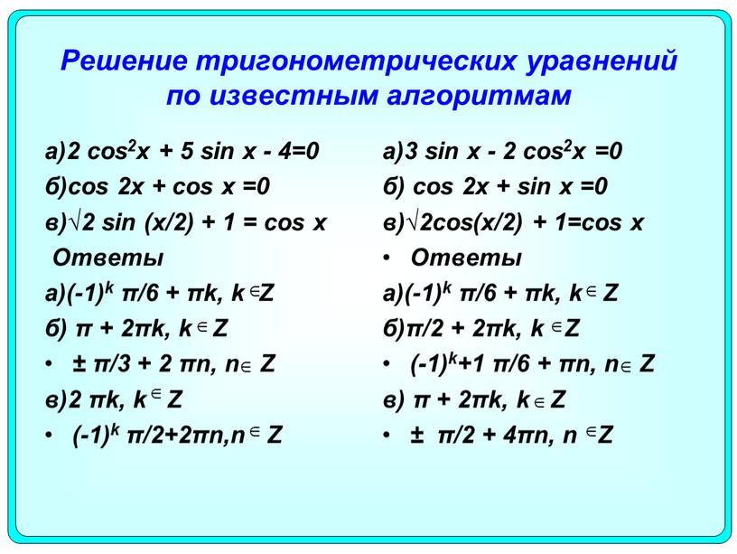 Решение тригонометрических уравнений по известным алгоритмам а)2 cos2х + 5 sin х - 4=0 б)cos 2х + cos х =0 в)√2 sin (x/2) + 1…