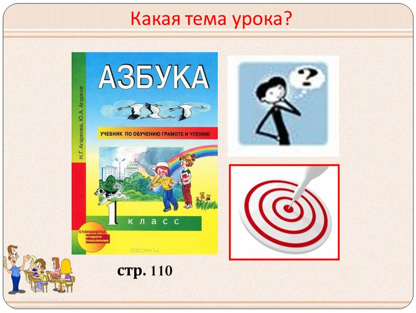 Какая тема урока? стр. 110