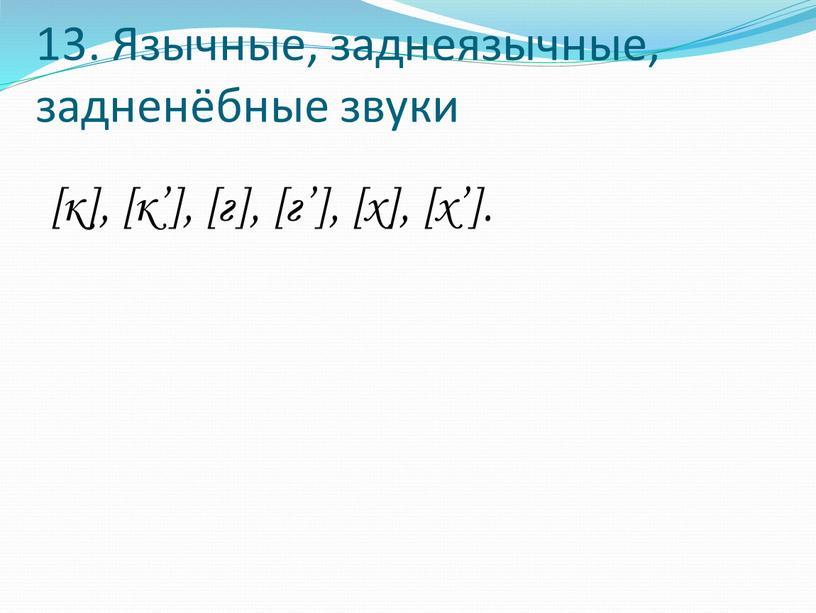 Язычные, заднеязычные, задненёбные звуки [к], [к'], [г], [г'], [х], [х']