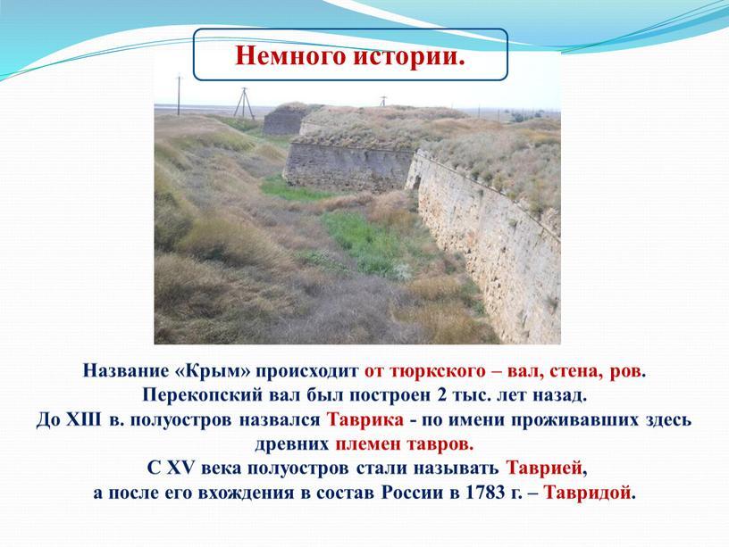 Название «Крым» происходит от тюркского – вал, стена, ров