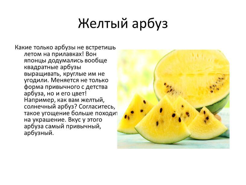 Желтый арбуз Какие только арбузы не встретишь летом на прилавках!
