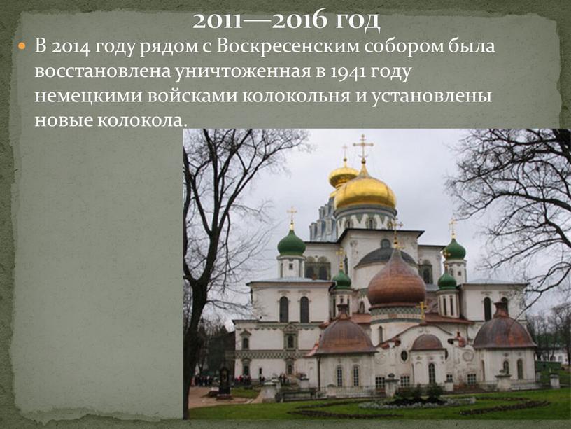 В 2014 году рядом с Воскресенским собором была восстановлена уничтоженная в 1941 году немецкими войсками колокольня и установлены новые колокола