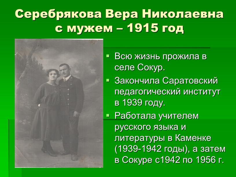 Серебрякова Вера Николаевна с мужем – 1915 год