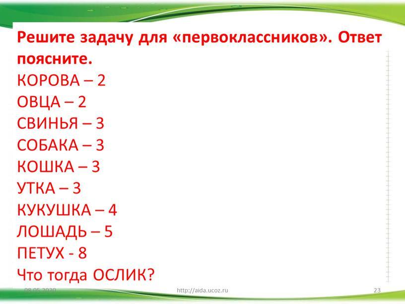 Решите задачу для «первоклассников»
