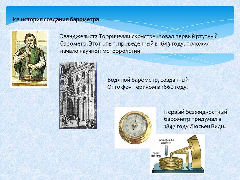 Из история создания барометра Эванджелиста