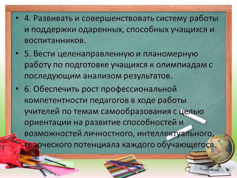 Развивать и совершенствовать систему работы и поддержки одаренных, способных учащихся и воспитанников