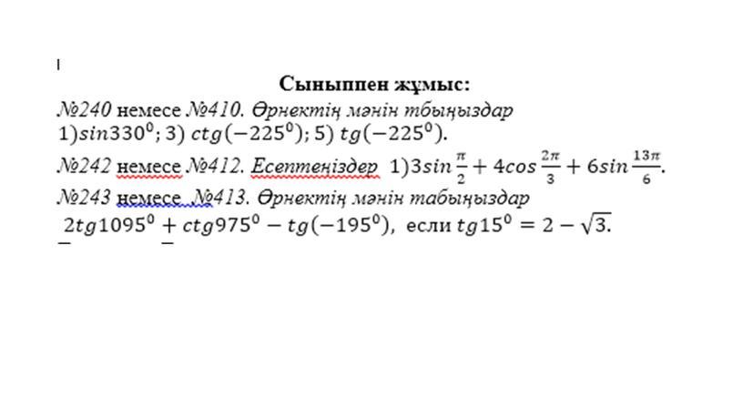 Тригонометриялық формулалар №1