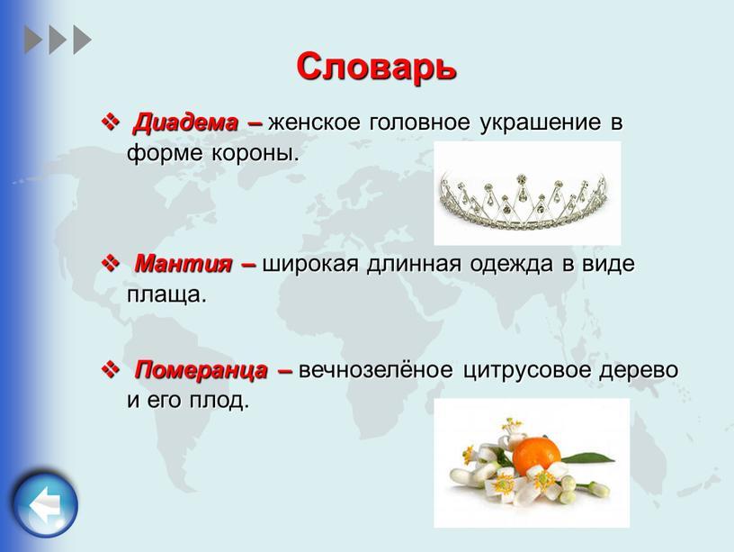 Словарь Диадема – женское головное украшение в форме короны