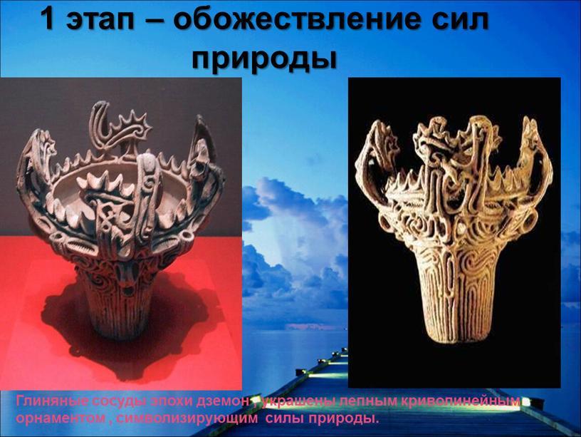 Глиняные сосуды эпохи дземон , украшены лепным криволинейным орнаментом , символизирующим силы природы