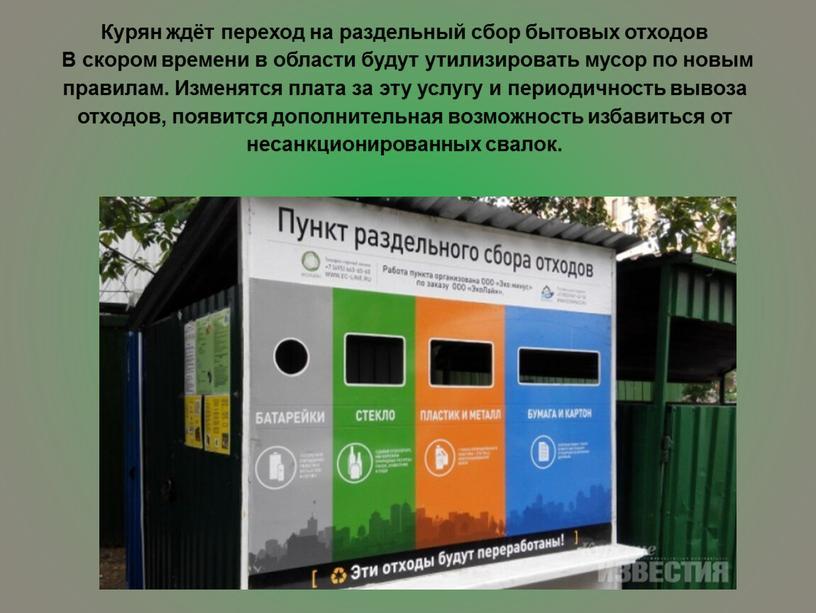 Курян ждёт переход на раздельный сбор бытовых отходов