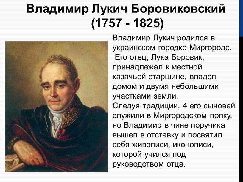 Владимир Лукич Боровиковский (1757 - 1825)