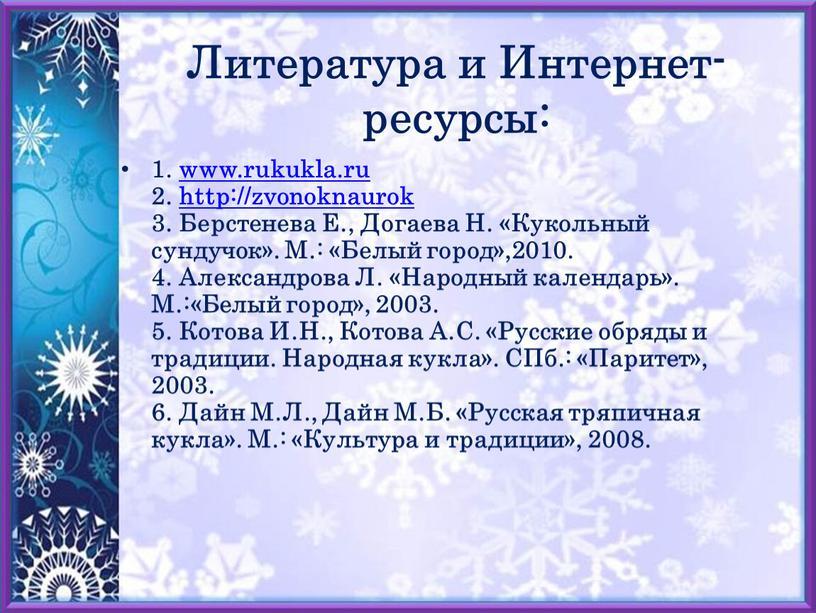 Литература и Интернет-ресурсы: 1