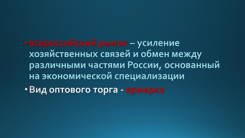 России, основанный на экономической специализации