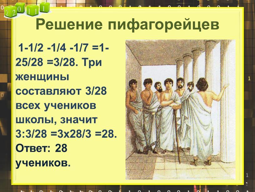 Решение пифагорейцев 1-1/2 -1/4 -1/7 =1-25/28 =3/28