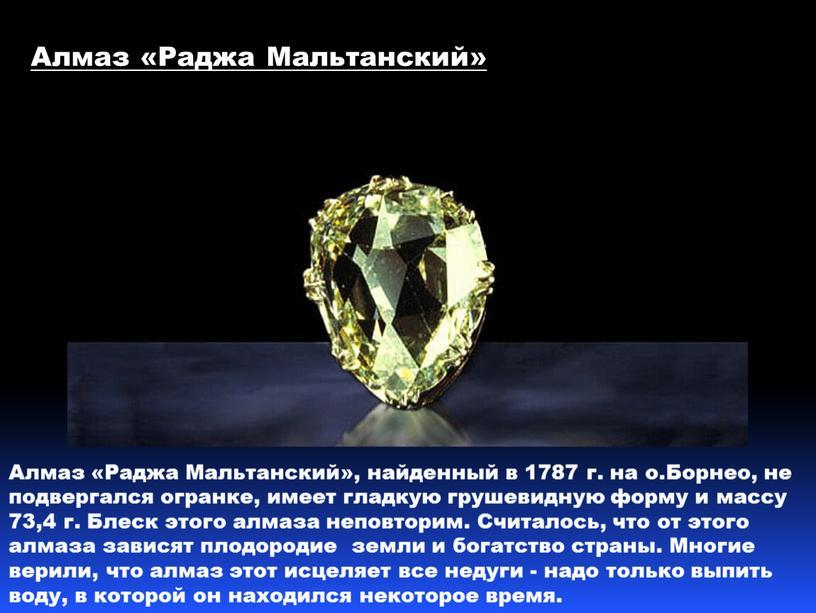 Алмаз «Раджа Мальтанский» Алмаз «Раджа
