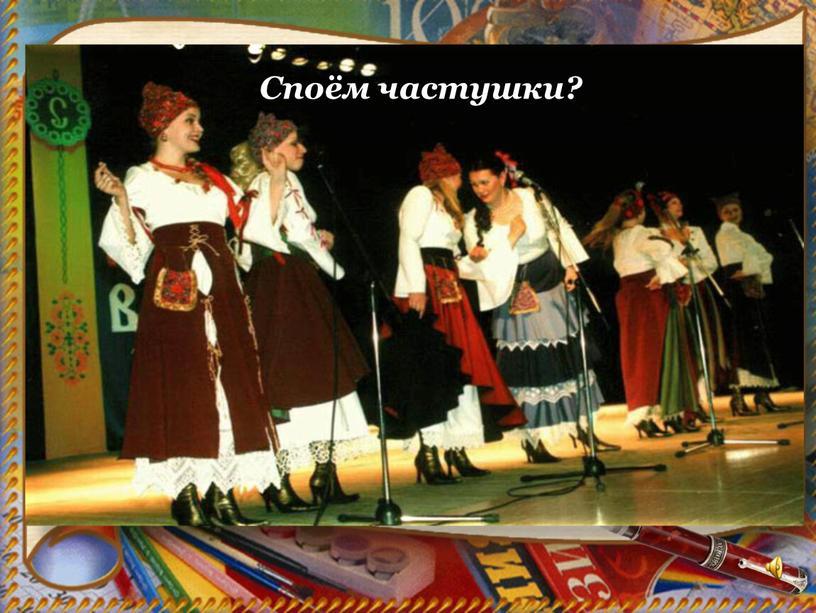 Споём частушки?