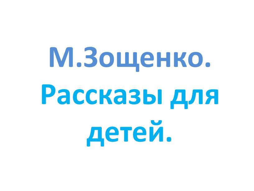 М.Зощенко. Рассказы для детей