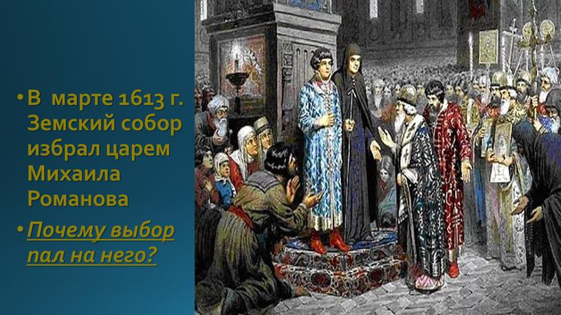 В марте 1613 г. Земский собор избрал царем