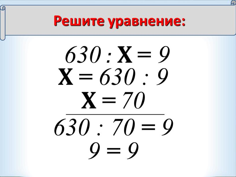Х = 9 Х = 630 : 9 Х = 70 630 : 70 = 9 9 = 9