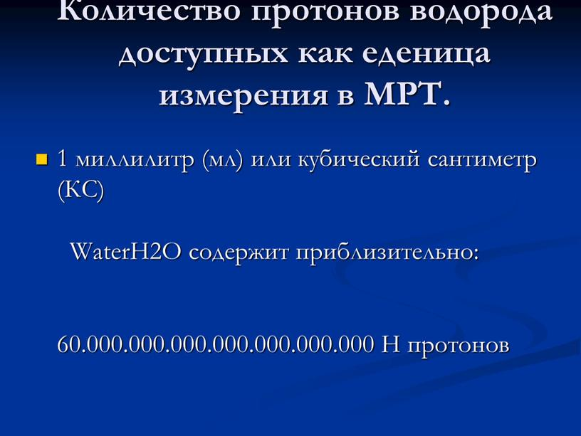 Количество протонов водорода доступных как еденица измерения в
