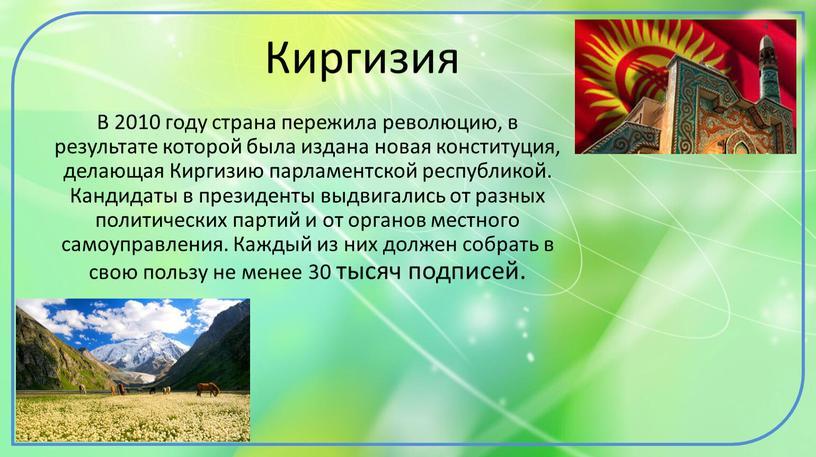 Киргизия В 2010 году страна пережила революцию, в результате которой была издана новая конституция, делающая