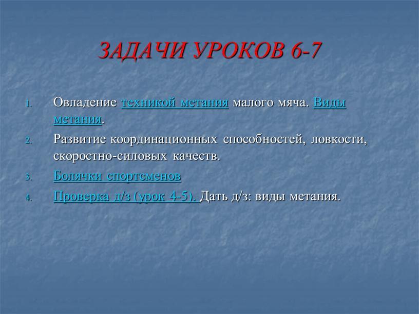 ЗАДАЧИ УРОКОВ 6-7 Овладение техникой метания малого мяча