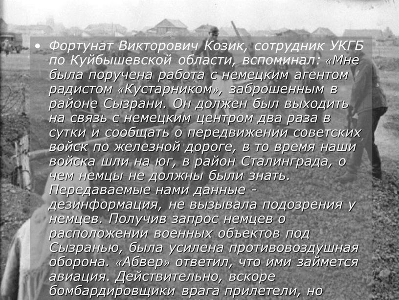 Фортунат Викторович Козик, сотрудник