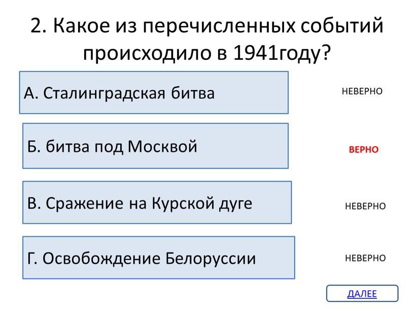 Какое из перечисленных событий происходило в 1941году?