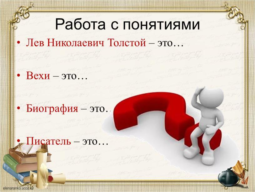 Работа с понятиями Лев Николаевич
