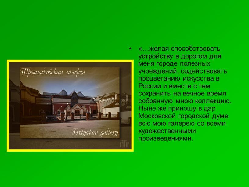 России и вместе с тем сохранить на вечное время собранную мною коллекцию
