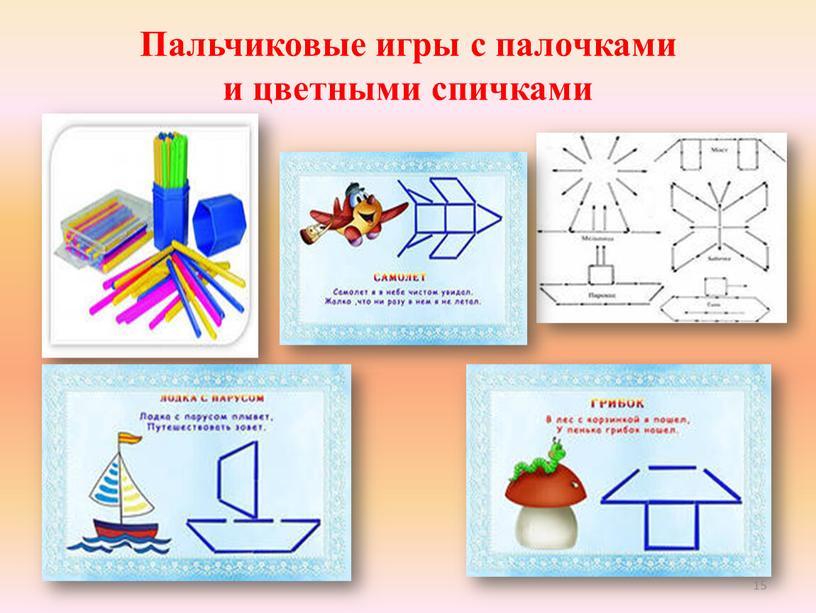Пальчиковые игры с палочками и цветными спичками 15
