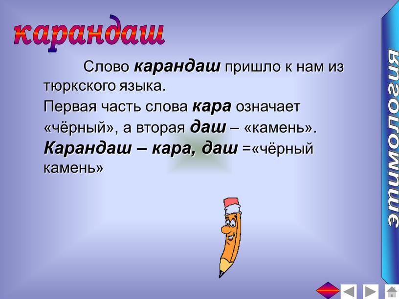 Слово карандаш пришло к нам из тюркского языка