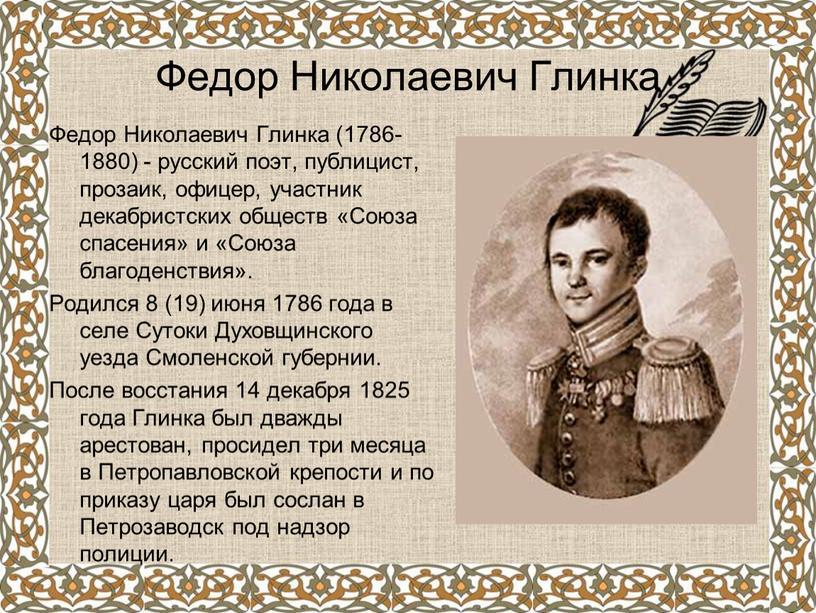 Федор Николаевич Глинка Федор Николаевич