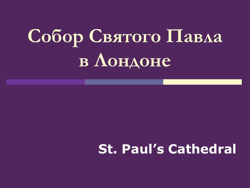 Собор Святого Павла в Лондоне St