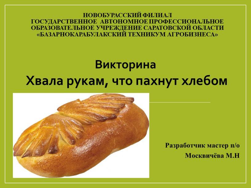 Новобурасский филиал Государственное автономное профессиональное образовательное учреждение