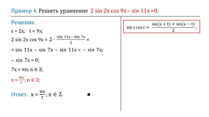 Пример 4. Решить уравнение 2 sin 2х cos 9х – sin 11х =0