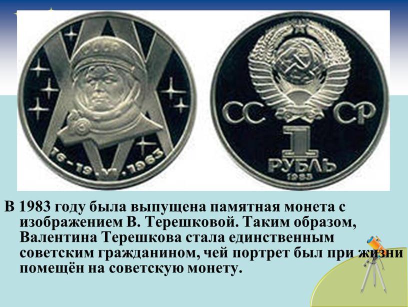 В 1983 году была выпущена памятная монета с изображением